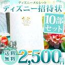 【送料無料】招待状 ディズニー「メルレット」手作りキット 10部セット