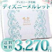 【送料無料】【結婚式 芳名帳】ディズニーの【ゲストブック メルレット】