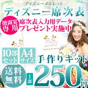 【送料無料】【結婚式 席次表】A4 ディズニー「メルレット」手作り10部セット【1部250円】格安