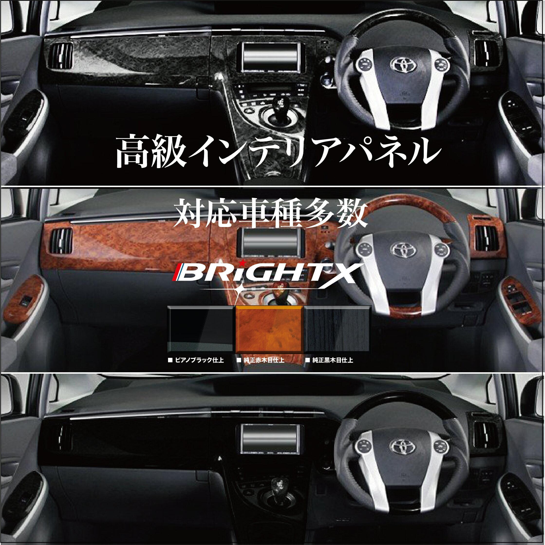 ハイエース200系1型/2型/3型・ワイド車用インテリアパネル33Pカラー選択茶ウッド調黒ウッド調ピ