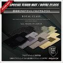 ■ロイヤルクラス ■オール 日本製品 フロアマット ■ TO