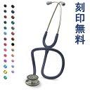 【刻印無料】リットマン 聴診器 (医療用) クラシックIII ネイビーブルー 5622 Li