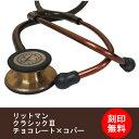 【刻印無料】リットマン 聴診器 (医療用) クラシックIII チョコレート×コパー 580