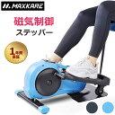 MaxKare ルームサイクル フィットネスバイク ステッパー 自宅で有酸素運動 健康器具 静音 ウォーキングマシン 踏み台昇降 ダイエットに最適 ひれり運動 筋トレフィットネス エクササイズ 日本語取扱説明書付き