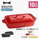 【公式】 BRUNO ブルーノ ホットプレート グランデサイズ 大きめ プレート