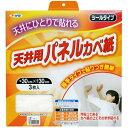 【あす楽対応】アサヒペン厚手タイプ天井用パネルカベ紙3枚入りTP−1