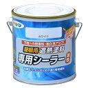 【あす楽対応】アサヒペン屋根用遮熱塗料専用シーラー0.7Lホ...
