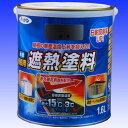 【あす楽対応】アサヒペン水性屋根用遮熱塗料1.6L銀黒