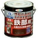 【あす楽対応】アサヒペン油性高耐久鉄部用0.7Lチョコレート色【サビの上からそのまま塗れる】