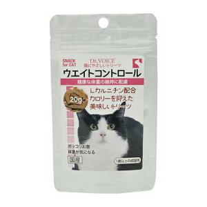 【メール便可】猫にやさしいトリーツ ウエイトコント
