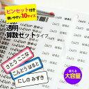 透明 算数セット お名前シール【大増量786枚】シンプル 入...