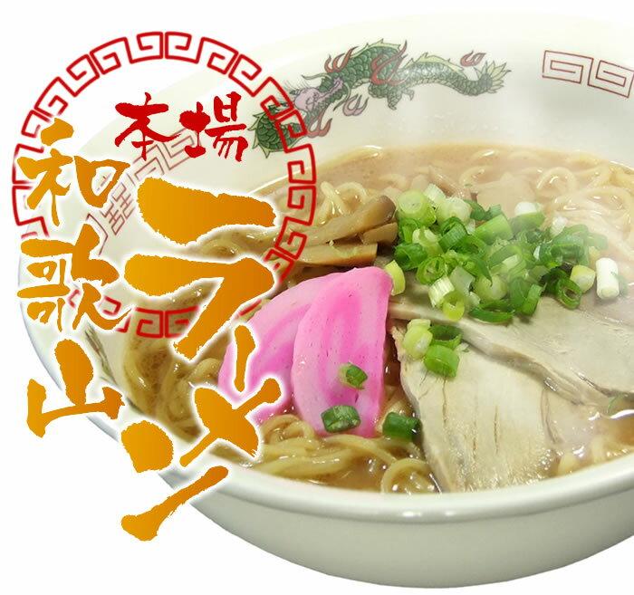 【5食セット】和歌山ラーメン[生麺]2食 袋入...の紹介画像2