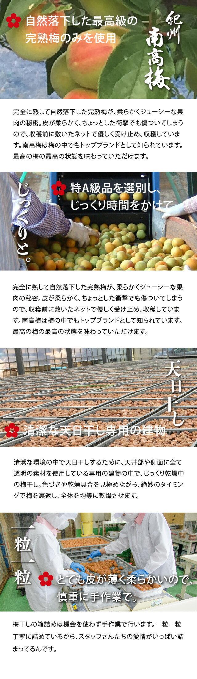 紀州南高梅まろやか甘口田舎梅干し500g(化粧...の紹介画像3