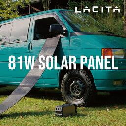 <strong>ポータブル電源</strong> ソーラー ソーラーパネル ソーラーチャージャー 折りたたみ式 LACITA 81W ソーラー充電器 ソーラー発電機 エナーボックス 防災グッズ 非常用 車中泊 アウトドア キャンプに大活躍
