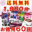≪期間限定≫ 【送料無料 1,980円】お徳用ドリップバッグコーヒー 60P (5種類 30P×2) <お試しにも最適な本格派ドリップコーヒーです> 10P03Sep16