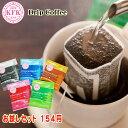 ドリップバッグコーヒー お試しセット5種類のブレンド [ネコポス(メール便)でお届けします]5種類のドリップコーヒー美味しさをお試しください。