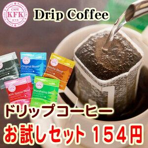 ドリップバッグコーヒー ブレンド ネコポス ドリップ コーヒー