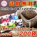 【 送料無料 】ドリップバッグコーヒー 200袋 (お徳用40袋のよりどり5セット) <選べる5種類のドリップコーヒー> 10P03Dec16