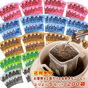 【 送料無料 】選べる5種類ドリップバッグコーヒー 200杯...