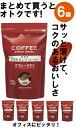 徳用インスタントコーヒー(スプレードライ)200g×6袋【業務用】【海外配送可】