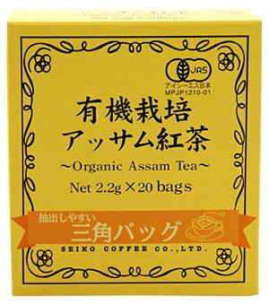 有機栽培アッサム紅茶三角バッグ(22g×20袋)紅茶広島発コーヒー&紅茶通販カフェ工房