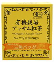 <新発売>有機栽培アッサム紅茶三角バッグ(2.2g×20袋)