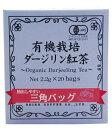 <新発売>有機栽培ダージリン紅茶三角バッグ(2.2g×20袋)