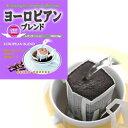1杯18円!のオドロキ価格1杯9g18円!ドリップコーヒーヨーロピアンブレンド200袋
