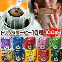 簡単ドリップコーヒー10種<br><br>●100杯分世界のコーヒー飲み比べ!ドリップ10種バラエティセットP