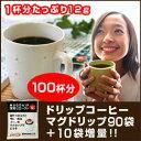1杯分たっぷり12g!ドリップコーヒーマグドリップ90袋+10袋増量(計100袋)