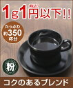 【1g1円以下コーヒー】52%OFF!全部で350杯分!コクのあるブレンド(粉タイプ)500g×7個