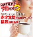 送料無料・70%OFF! 極上コーヒーセット2Kg(粉)赤字覚悟の出血大サービス福袋☆