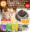 【送料無料】お試し1,980円ドリップコーヒー☆初回限定5種セット+三角紅茶50杯分☆さらにドリップコーヒーおまけ付き