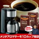 メリタ アロマサーモ10カップコーヒーメーカー福袋
