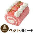 誕生日ケーキ 記念日ケーキ バースデーケーキ 犬用 ワンちゃ...