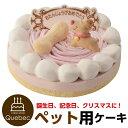誕生日ケーキ バースデーケーキ ワンちゃん用 犬用 ネコちゃん用 記念日ケーキ ストロベリー ペットケーキ
