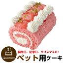 (ポイント消化) 誕生日ケーキ 記念日ケーキ バースデーケーキ ワンちゃん用 犬用 ワンちゃん用 ミニロールケーキ 苺 ペットケーキ