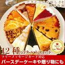 【お買いものマラソン特別価格】12種類の味が楽しめる!誕生日...