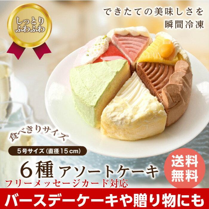 【お買いものマラソン特別価格】6種類の味が楽しめる!誕生日ケーキ バースデーケーキ 6種のケーキセット 5号 15.0cm カット済み