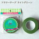フラワーテープ ライトグリーン 日本デキシー 12.5mm×27m