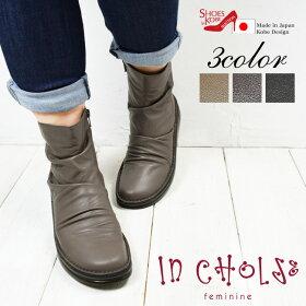 (InCholje(インコルジェ))クシュッと、品良く履きたいショートブーツ(FOO-SP-8209)H5.0