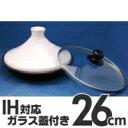 IHタジン鍋 ガラス蓋付 26cm 3003 ホワイト 【RCP】【HLS_DU】