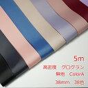 高密度グログランリボン 無地5m 38mm Color A