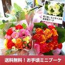 母の日プレゼント ミニブーケ 花束 プチギフト お礼 歓迎会...