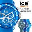 [あす楽] アイスウォッチ腕時計 ICEWATCH 時計 ICE WATCH 腕時計 アイス ウォッチ 時計 アイス アクア ICE AQUA ブルー [ブランド/防水/プラスチック/ベルト/クロノグラフ/ケース 42mm][メンズ/レディース/ユニセックス][ギフト/プレゼント][かわいい 時計 ブランド]