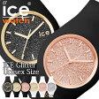 [送料無料] アイスウォッチ 腕時計[ICEWATCH 時計] アイス ウォッチ 時計 [ice watch 腕時計] グリッターGLITTER ゴールド [シリコン/ラバー/ベルト/防水/アイスグリッター/ケース 43mm][メンズ/レディース/ユニセックス][かわいい 時計 ブランド]