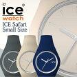 [送料無料][あす楽][5年保証対象] アイスウォッチ 時計 [ICEWATCH 腕時計] アイス ウォッチ [ice watch 腕時計] アイス 腕時計 サファリ クラッグス スモール Safari Crags Small レディース [シリコン/ラバー/ベルト/防水/シルバー/ケース 38mm][かわいい 時計 ブランド]