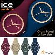 [送料無料][あす楽][5年保証対象] アイスウォッチ腕時計 IceWatch時計 Ice Watch 腕時計 アイスウォッチ 時計 グラム フォレスト Glam Forest [シリコン/ラバー/ベルト/防水/ケース 43mm][メンズ/レディース/ユニセックス][ギフト/プレゼント][かわいい 時計 ブランド]