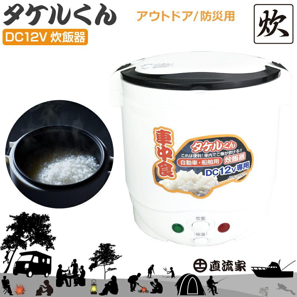 アウトドア炊飯器 タケルくん 1.5合