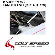 LANCER EVOLUTIONCOLT SPEEDランエボ用ボンネットダンパーCT9A-CT9W